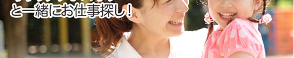 【保育士バンク】 保育士転職サイトに登録するなら評判第一位のここ!