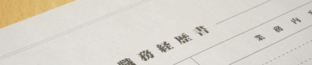 職務経歴書って何? ~基本編~