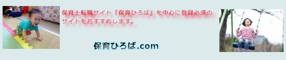 保育ひろば.com